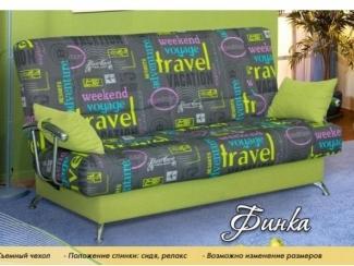 Прямой диван Финка - Мебельная фабрика «РаИра»