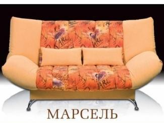 Клик-Кляк прямой диван Марсель - Мебельная фабрика «Альянс-М»