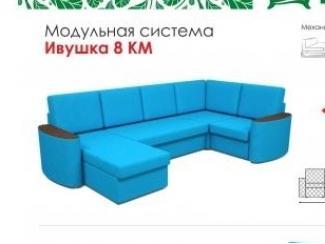 Модульный диван Ивушка 8 КМ - Мебельная фабрика «Ивушка»