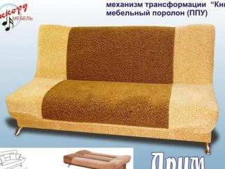 диван прямой Дрим книжка