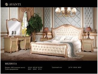 Спальный гарнитур Мелиса  - Импортёр мебели «Аванти»