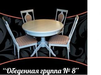 Обеденная группа 8 - Мебельная фабрика «Настоящая Мебель»