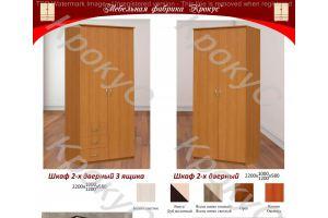 Шкаф 2-дверный - Мебельная фабрика «Крокус» г. Волжск