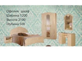 Спальный гарнитур Офелия - Мебельная фабрика «Алекс-мебель»