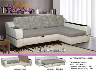 диван угловой «Версаль»