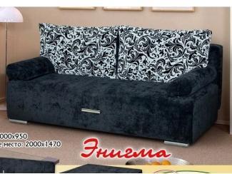 Темный диван Энигма  - Мебельная фабрика «Мальта-С», г. Ульяновск