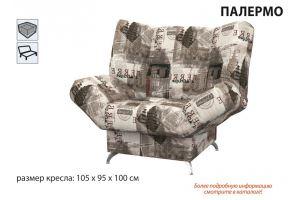 Кресло Палермо - Мебельная фабрика «Аврора»