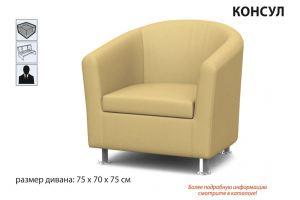 Кресло Консул - Мебельная фабрика «Аврора»