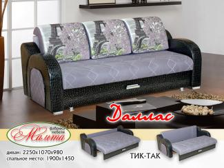 Диван «Даллас» - Мебельная фабрика «Мальта-С», г. Ульяновск