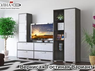 Гостиная Вернисаж вариант 1 - Мебельная фабрика «Элна»