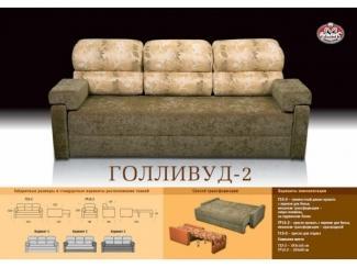Простой прямой диван Голливуд 2 - Мебельная фабрика «Альянс-М»