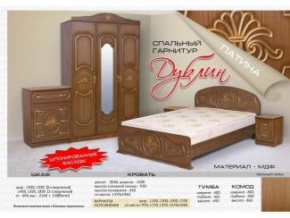 Спальный гарнитур Дублин   - Мебельная фабрика «Бригантина»
