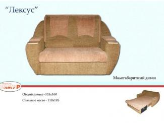 Диван прямой Лексус - Мебельная фабрика «Самур»