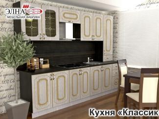 Кухонный гарнитур прямой Классик 3