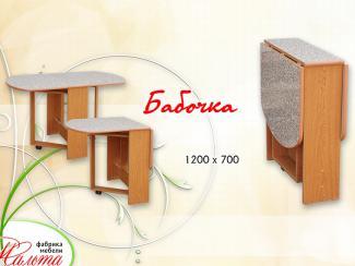 Стол «Бабочка»