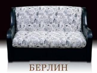 Малогабаритный диван Берлин  - Мебельная фабрика «Альянс-М»