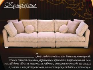 Диван прямой Калифорния - Салон мебели «София»