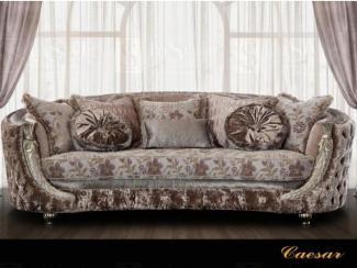 Диван прямой Цезарь  - Импортёр мебели «InStyle»
