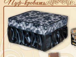 Пуф кровать - Мебельная фабрика «Селена»