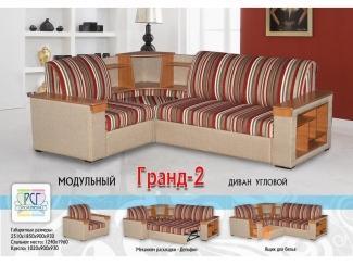 Полосатый диван с баром Гранд 2 - Мебельная фабрика «Росвега», г. Ульяновск