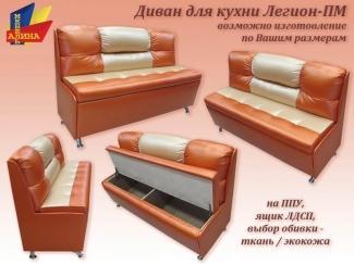 Диван для кухни Легион ПМ - Мебельная фабрика «Алина мебель»