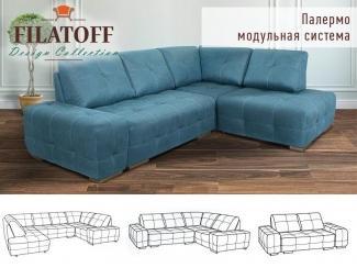 Модульный диван Палермо