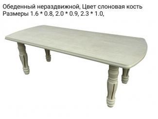 Стол обеденный нераздвижной - Мебельная фабрика «Шанс»