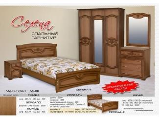 Спальный гарнитур Селена - Мебельная фабрика «Бригантина»