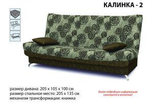 Диван прямой Калинка 2 - Мебельная фабрика «Аврора»