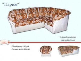 Угловой диван Париж - Мебельная фабрика «Самур»