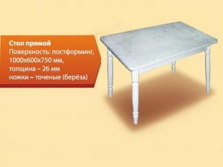 Стол обеденный Прямой