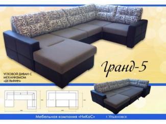 Угловой диван Гранд-5 - Мебельная фабрика «Никас», г. Ульяновск