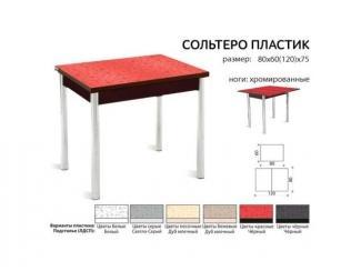 Стол раздвижной Сольтеро-пластик - Мебельная фабрика «Mebel.net», г. Череповец