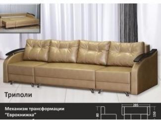 Диван прямой Триполи - Мебельная фабрика «Аккорд», г. Владимир