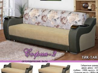 диван «София-2» - Мебельная фабрика «Камелия», г. Ульяновск