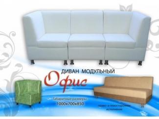 Модульный диван Офис - Мебельная фабрика «ТРИТЭ»