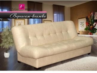 Диван прямой книжка Вернисаж - Мебельная фабрика «Любимая мебель»