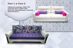 Прямой диван Уют - Мебельная фабрика «АВА»