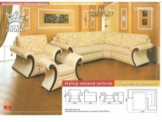 Диван Корона Премиум беж - Мебельная фабрика «Корона Люкс»