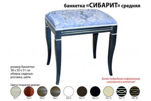 Банкетка Сибарит средняя - Мебельная фабрика «Аврора» г. Димитровград