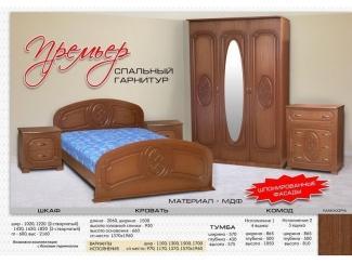 Спальный гарнитур Премьер - Мебельная фабрика «Бригантина»