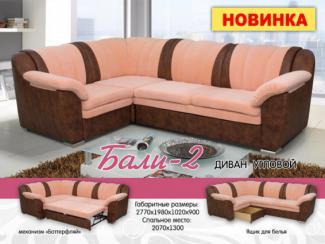 Диван угловой «Бали 2» - Мебельная фабрика «Алмаз»