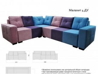 Угловой цветной диван Малахит 4 ДУ