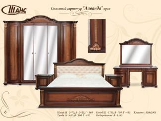 Спальный гарнитур Лаванда - Мебельная фабрика «Шанс»