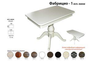 Стол Фабрицио мини  - Мебельная фабрика «Аврора»