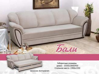 Диван «Бали» - Мебельная фабрика «Алмаз», г. Ульяновск