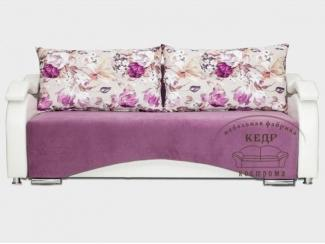 Красивый диван Жаклин  - Мебельная фабрика «Кедр-Кострома»