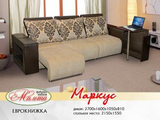 Угловой диван «Маркус» - Мебельная фабрика «Мальта-С»