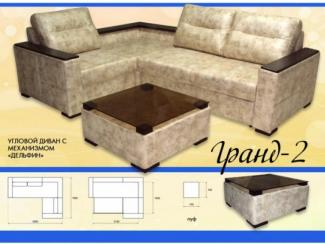 Угловой диван Гранд-2 - Мебельная фабрика «Никас», г. Ульяновск