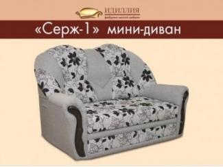 Мини-диван Серж 1 - Мебельная фабрика «Идиллия»